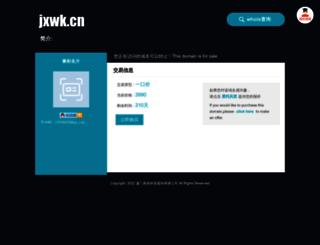 jxwk.cn screenshot