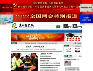 jxxznews.zjol.com.cn screenshot