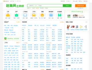 jxyichun.ganji.com screenshot