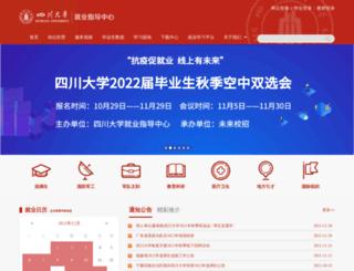 jy.scu.edu.cn screenshot