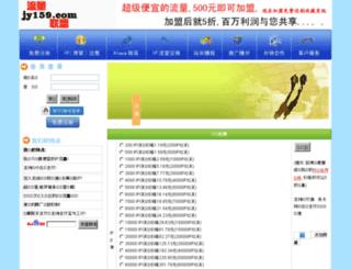 jy159.com screenshot