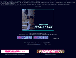 jyogaku.net screenshot