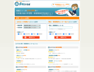 jyuku-search.com screenshot