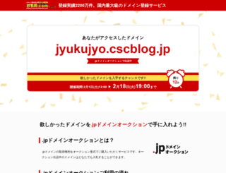 jyukujyo.cscblog.jp screenshot