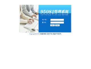 jzhadmin.95081.com screenshot