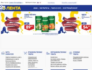 jzl.lenta.com screenshot
