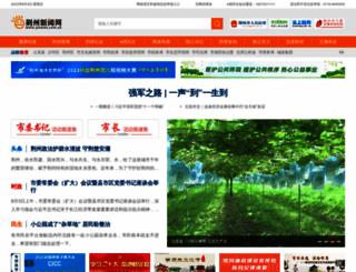 jznews.com.cn screenshot