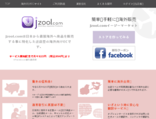jzool.jp screenshot