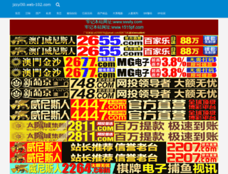 jzzyl30.web-102.com screenshot