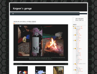 k-garage.tistory.com screenshot