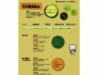 k-kansei.com screenshot