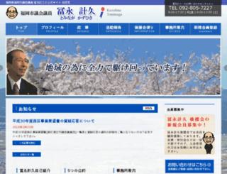 k-tominaga.com screenshot