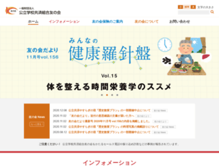 k-tomo.or.jp screenshot