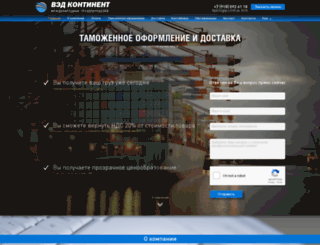 k-ved.ru screenshot