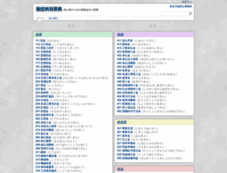 k.has.jp screenshot