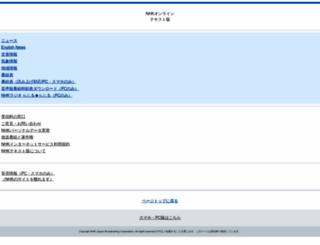 k.nhk.jp screenshot