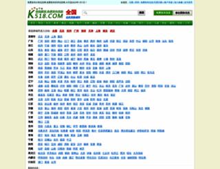 k518.com screenshot
