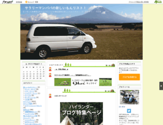 k9papa.naturum.ne.jp screenshot