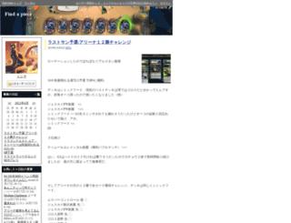 kabadoryu.diarynote.jp screenshot