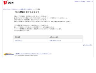 kabegami.ocn.ne.jp screenshot