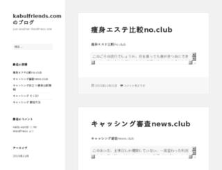 kabulfriends.com screenshot