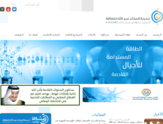 kacare.gov.sa screenshot
