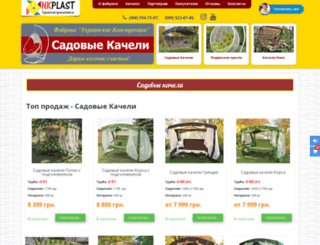 kacheli-sadovye.com.ua screenshot