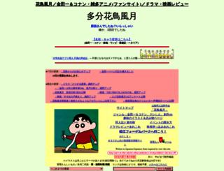 kacho.ne.jp screenshot