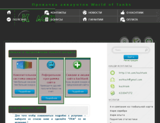 kachtank.ru screenshot