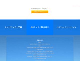 kaden-service.com screenshot