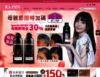 kafen.com.tw screenshot