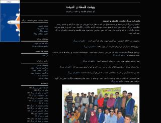 kafeparadise.blogfa.com screenshot