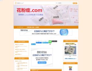 kafun-season.com screenshot