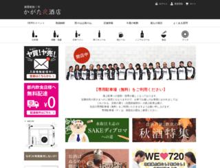 kagataya.net screenshot