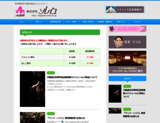 kagawa-soleil.co.jp screenshot