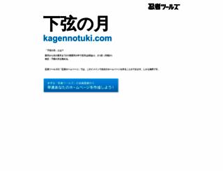 kagennotuki.com screenshot