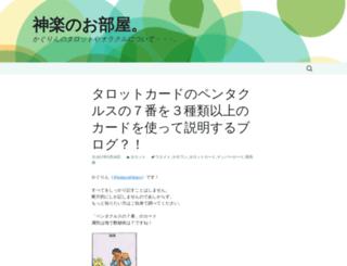 kagurahikaru.zombie.jp screenshot