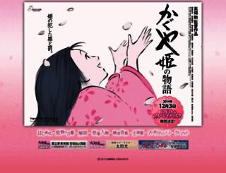 kaguyahime-monogatari.jp screenshot