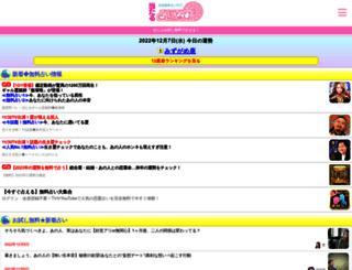 kahuna-dev.uranai-gogo.com screenshot