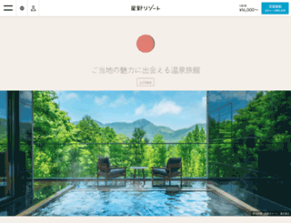 kai-ryokan.jp screenshot