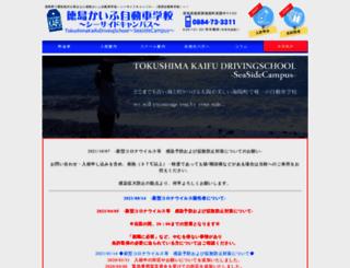kaifu-ds.jp screenshot