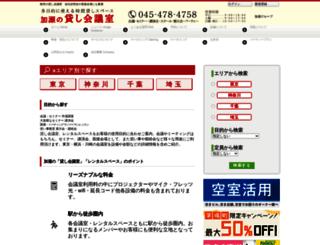 kaigi-room.com screenshot
