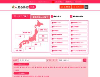 kaigo-aruaru.com screenshot