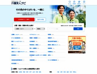 kaigo-kyuujin.com screenshot