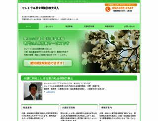 kaigo-management.net screenshot