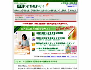 kaigo-shi.com screenshot