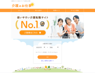 kaigo-shigoto.com screenshot