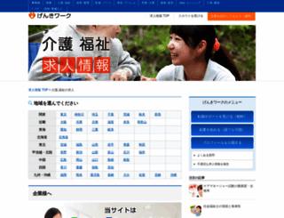 kaigo.kyujinno.info screenshot