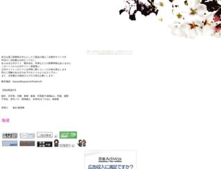 kaihi.yu-nagi.com screenshot