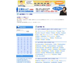 kaikei-yougo.sigyo.net screenshot